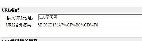SEO学习网编码