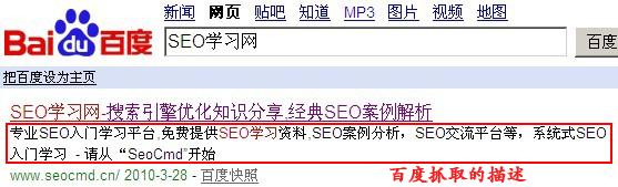 SEO学习网的描述