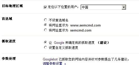seo技巧:怎么设置网站首选域?