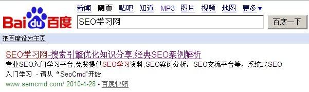 SEO学习网排名