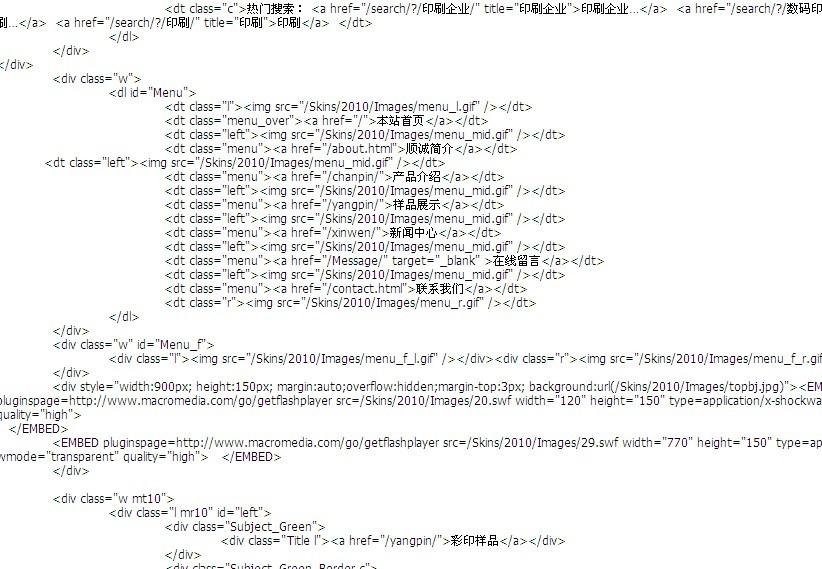 网站代码简洁