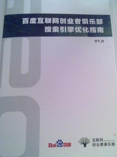 百度站长指南V1.0发布