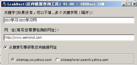 反向链接查询工具 SEO学习网