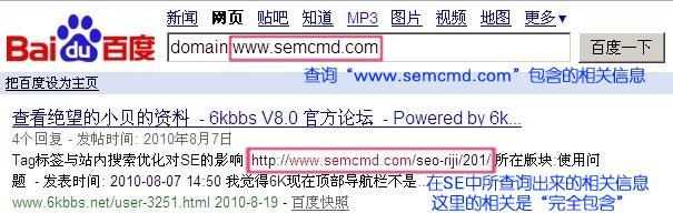 domain 查询百度包含相关信息