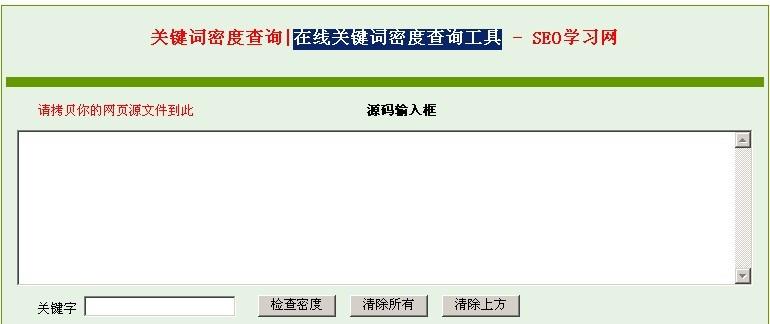 在线关键词密度查询工具,网页关键词密码查询工具
