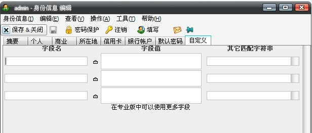 Roboform 网页自动填表工具 -  网页在线填表设置