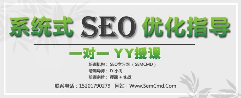 SEO学习网 - SEO培训
