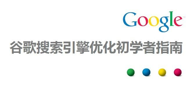 谷歌搜索引擎优化初学者指南