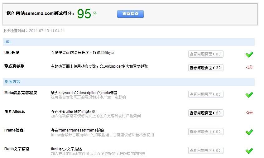 """SEO学习网 """"SEO建议""""评分"""