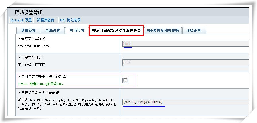 后台URL静态化处理图
