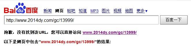 搜索引擎未收录结果