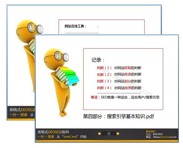 系统式的SEO辅助文档 - SEO培训网