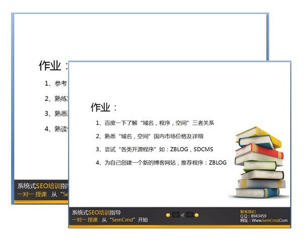时效性的课后作业任务 - SEO培训网
