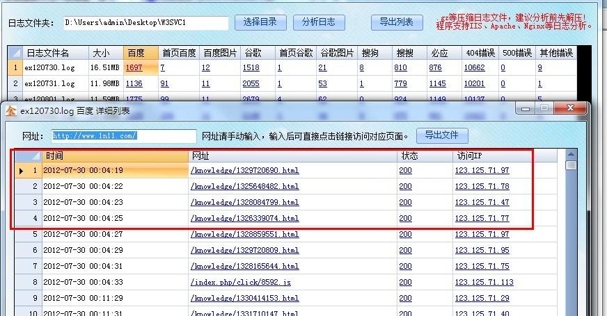 金花IIS日志分析 - 各类搜索引擎详细列表