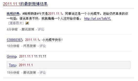 2011.11.1 微博结果