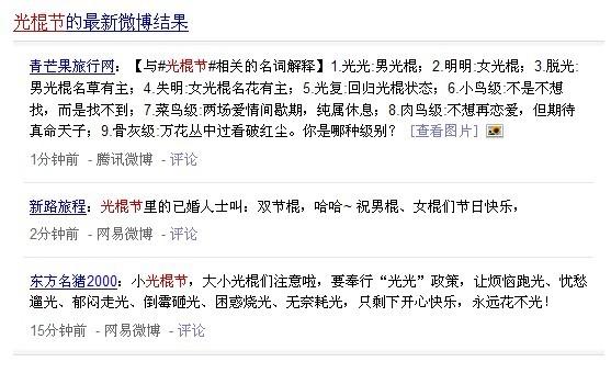 百度搜索 2011.11.11 还是有微博结果